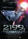 """2199: Космическа<span style=""""font-size:0;padding:0;margin:0;""""> </span>я одиссея"""