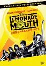 Лимонадный рот