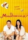 Молодожены - Сезон 1 (серии 1-20)