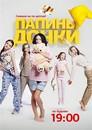 Папины дочки - Сезон 17 (серии 1-20)