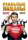 Реальные пацаны - Сезон 3 (серия 1-20)