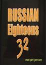 Русские 18-летние - № 32