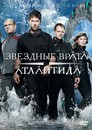 Звездные Врата: Атлантида - пятый сезон / Звездные Врата Атлантис