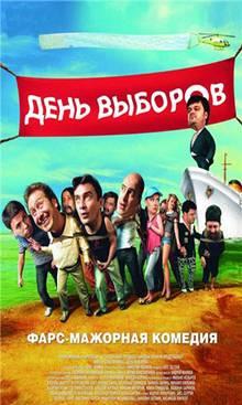 День выборов (Режиссерская Версия)