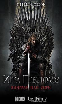 Игра престолов (серии 1-10)