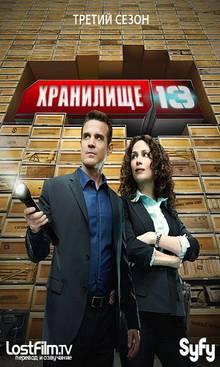 Хранилище 13 - Сезон 3 (серии 1-11)