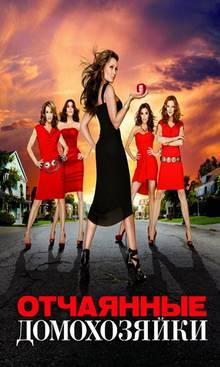 Отчаянные домохозяйки - Сезон 7 (серии 1-23)