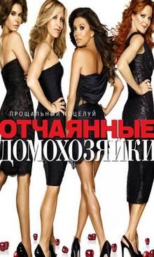 Отчаянные домохозяйки - Сезон 8 (серии 1-18)