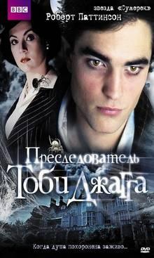 Преследователь Тоби Джагга