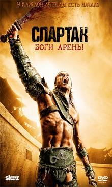Спартак: Боги арены (серии 1-6)