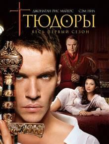 Тюдоры - сезон 1