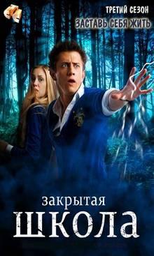 Закрытая школа - Сезон 3 (серии 1-4)